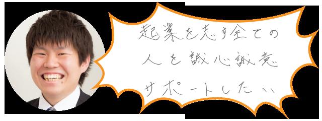 齋藤健太の紹介イメージ